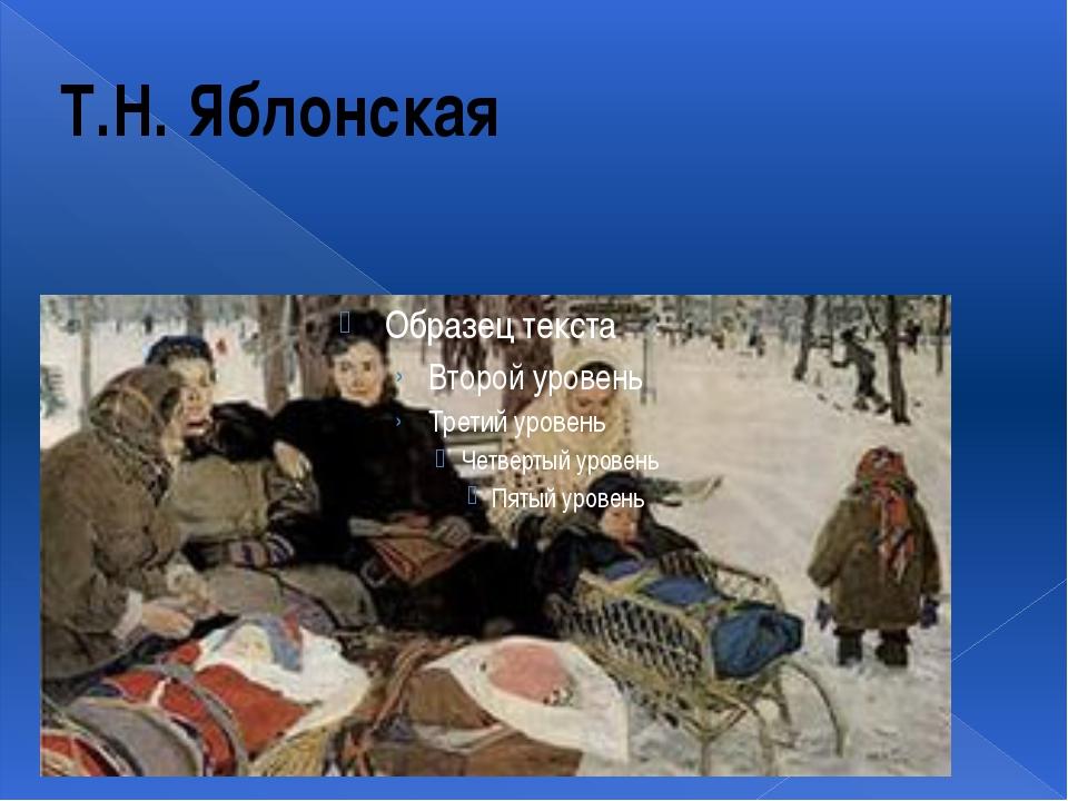 Т.Н. Яблонская « В парке»