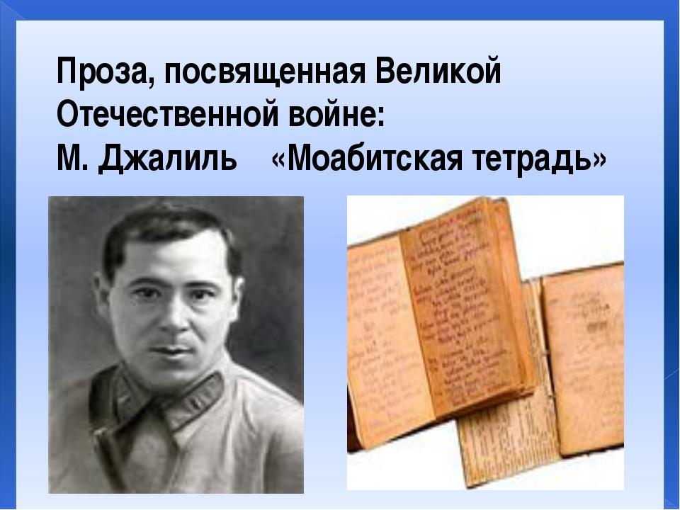 Проза, посвященная Великой Отечественной войне: М. Джалиль «Моабитская тетрадь»