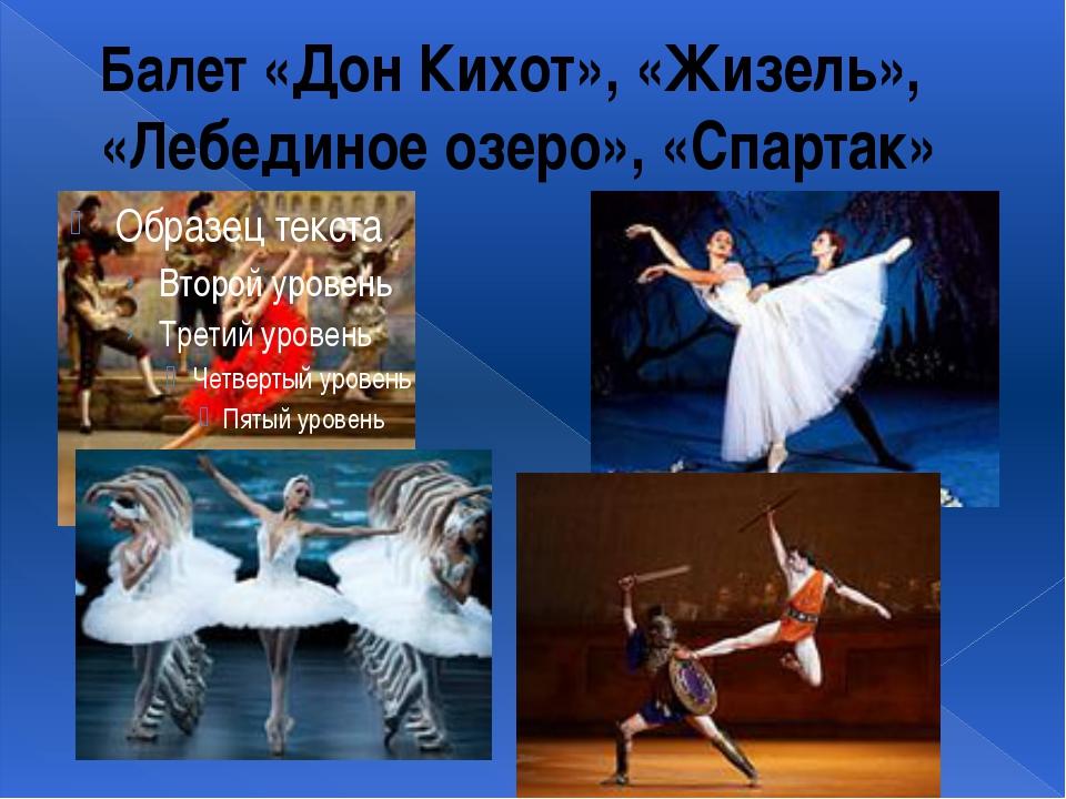 Балет «Дон Кихот», «Жизель», «Лебединое озеро», «Спартак»