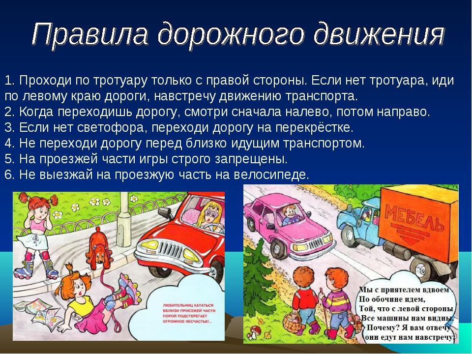 Сочинение на тему правила дорожного движения класс 3