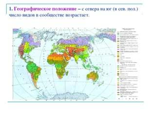 1. Географическое положение – с севера на юг (в сев. пол.) число видов в сооб