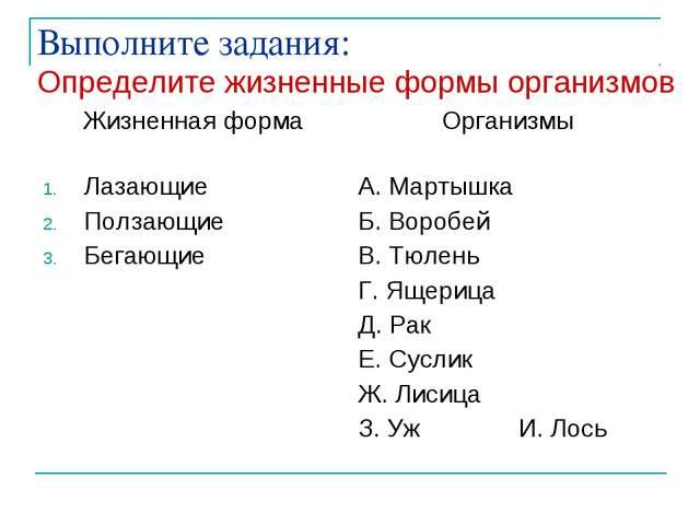 Выполните задания: Определите жизненные формы организмов