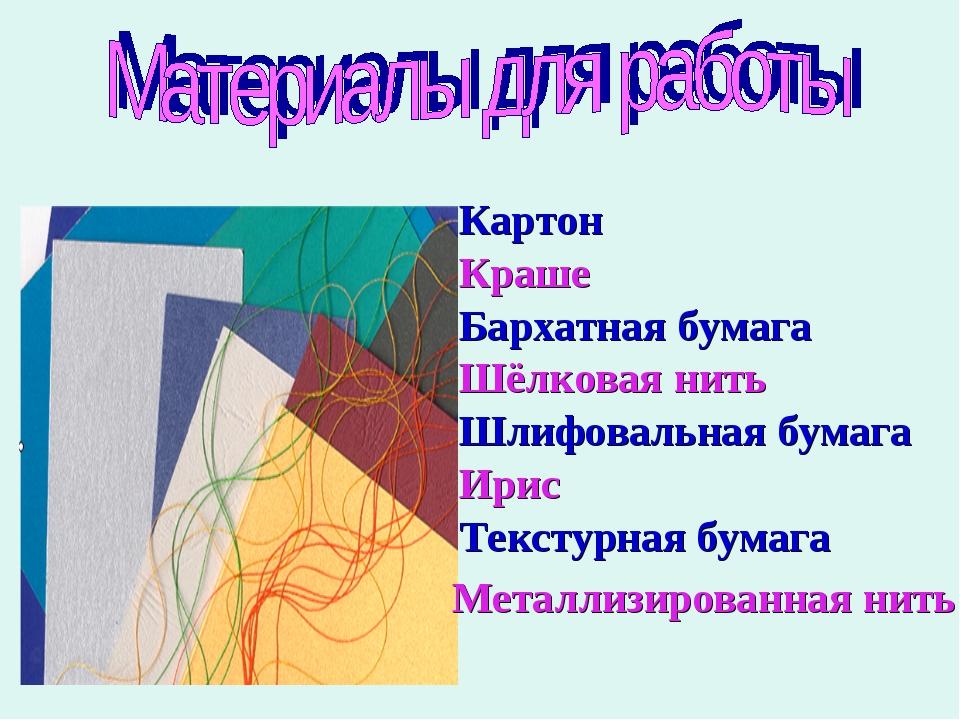 Картон Бархатная бумага Шлифовальная бумага Текстурная бумага Краше Шёлковая...