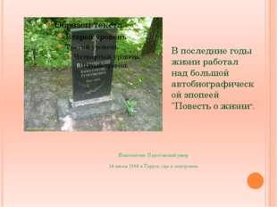 Константин Паустовский умер 14 июля 1968 в Тарусе, где и похоронен. В последн