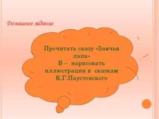 Домашнее задание Прочитать сказу «Заячья лапа» В – нарисовать иллюстрации в с