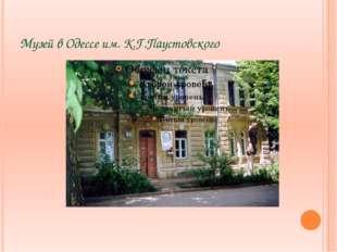Музей в Одессе им. К.Г.Паустовского