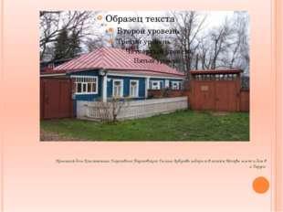 Приемная дочь Константина Георгиевича Паустовского Галина Арбузова подарила