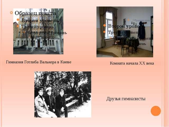 Гимназия Готлиба Валькера в Киеве Комната начала ХХ века Друзья гимназисты
