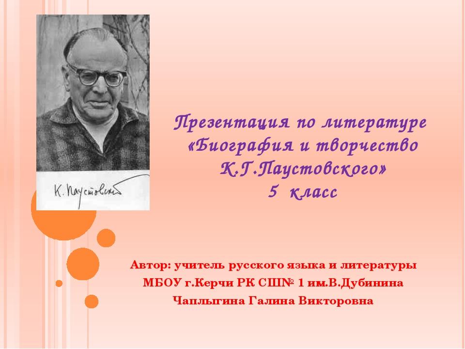 Презентация по литературе «Биография и творчество К.Г.Паустовского» 5 класс А...