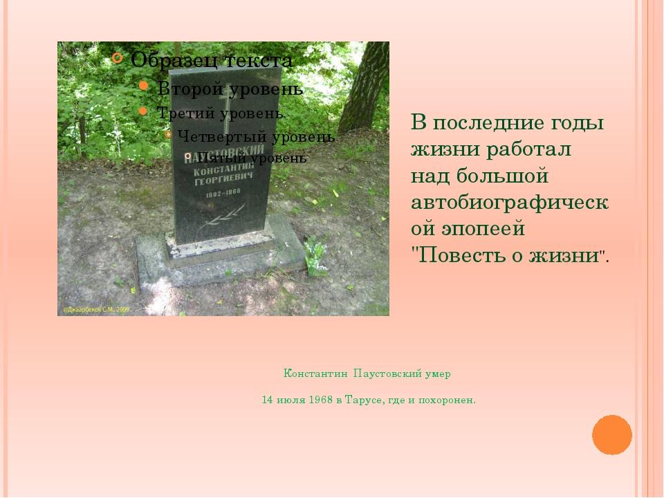 Константин Паустовский умер 14 июля 1968 в Тарусе, где и похоронен. В последн...
