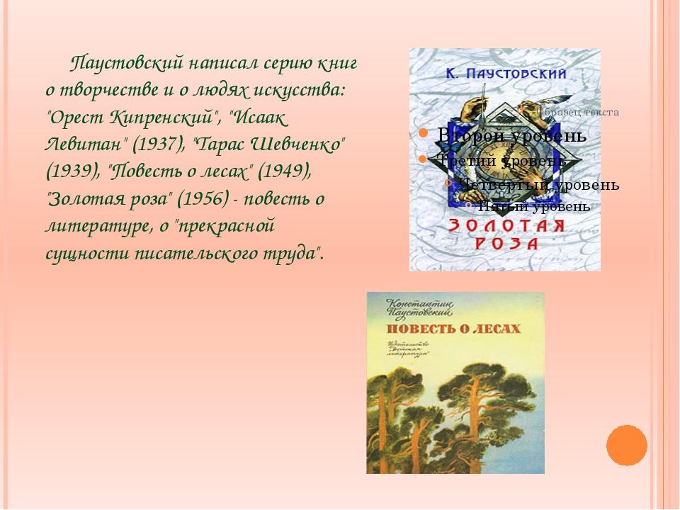 """Паустовский написал серию книг о творчестве и о людях искусства: """"Орест Кипр..."""