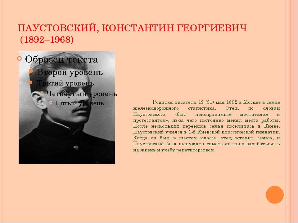 ПАУСТОВСКИЙ, КОНСТАНТИН ГЕОРГИЕВИЧ (1892–1968) Родился писатель 19 (31) мая 1...