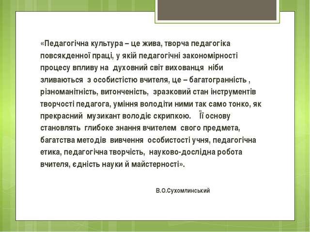 «Педагогічна культура – це жива, творча педагогіка повсякденної праці, у які...