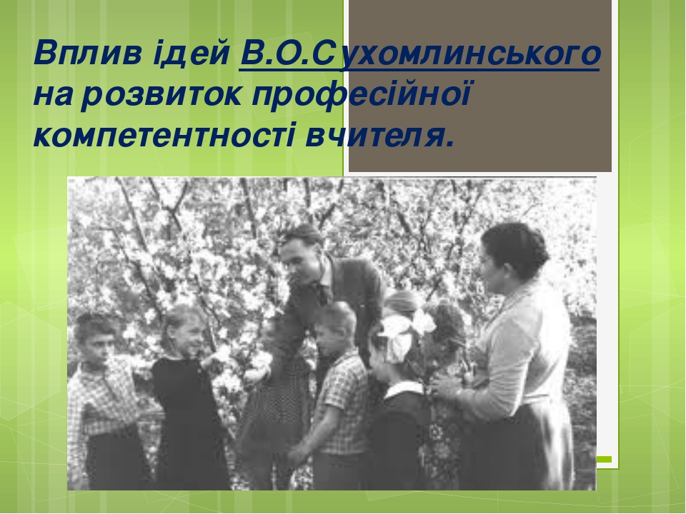 Вплив ідей В.О.Сухомлинського на розвиток професійної компетентності вчителя.