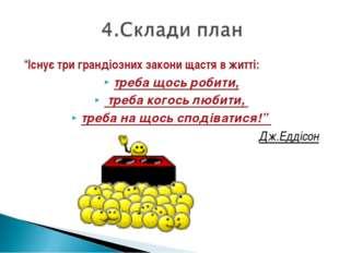 """""""Існує три грандіозних закони щастя в житті: треба щось робити, треба когось"""