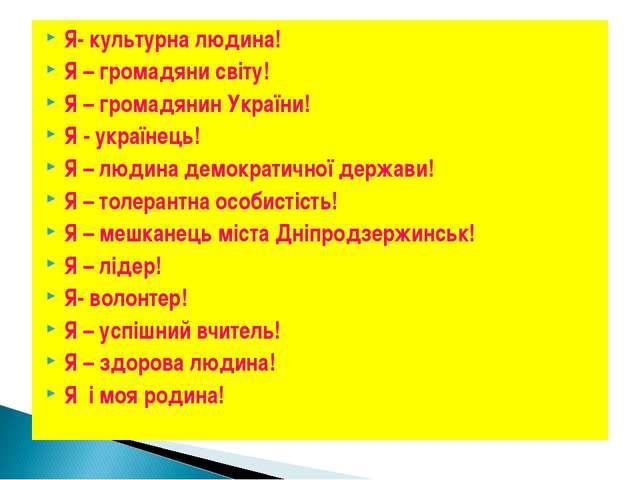 Я- культурна людина! Я – громадяни світу! Я – громадянин України! Я - україне...