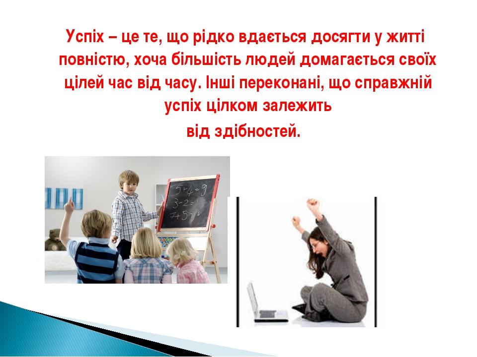 Успіх – це те, що рідко вдається досягти у житті повністю, хоча більшість лю...