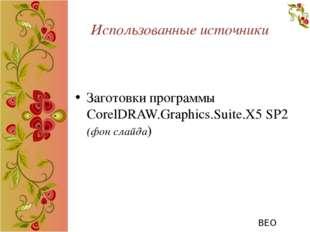 Использованные источники Заготовки программы CorelDRAW.Graphics.Suite.X5 SP2