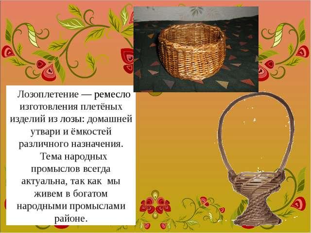 Лозоплетение — ремесло изготовления плетёных изделий из лозы: домашней утвари...