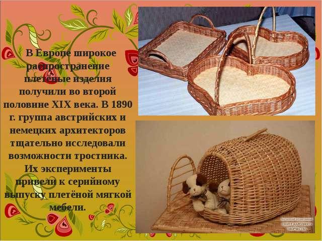 В Европе широкое распространение плетёные изделия получили во второй половине...