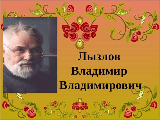Лызлов Владимир Владимирович