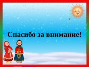 Спасибо за внимание! Матюшкина А.В. http://nsportal.ru/user/33485