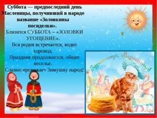Суббота — предпоследний день Масленицы, получивший в народе название «Золовки