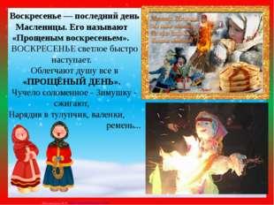 Воскресенье — последний день Масленицы. Его называют «Прощеным воскресеньем».
