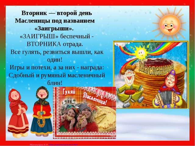 Вторник — второй день Масленицы под названием «Заигрыши». «ЗАИГРЫШ» беспечны...