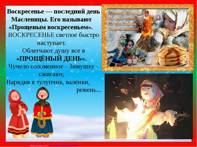 Воскресенье — последний день Масленицы. Его называют «Прощеным воскресеньем»....