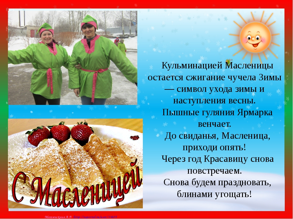 Кульминацией Масленицы остается сжигание чучела Зимы — символ ухода зимы и на...