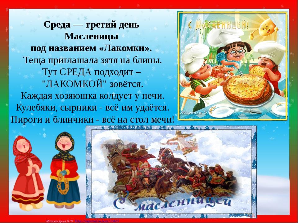 Среда — третий день Масленицы под названием «Лакомки». Теща приглашала зятя н...
