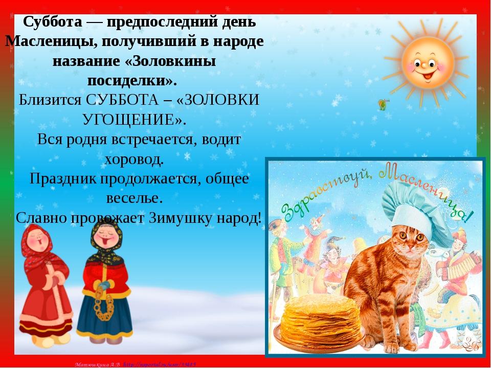 Суббота — предпоследний день Масленицы, получивший в народе название «Золовки...