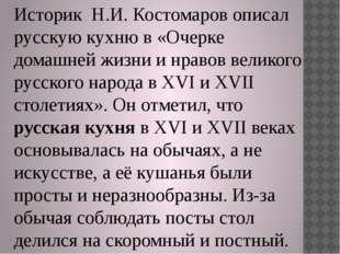 Историк Н.И. Костомаровописал русскую кухню в «Очерке домашней жизни и нрав
