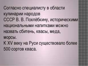 Согласно специалисту в области кулинарии народов СССРВ.В.Похлёбкину, истор