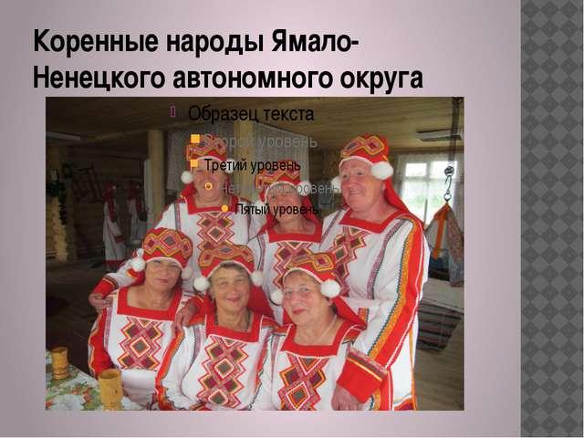 Коренные народы Ямало-Ненецкого автономного округа