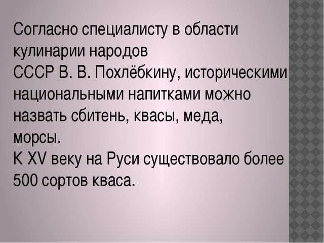 Согласно специалисту в области кулинарии народов СССРВ.В.Похлёбкину, истор...