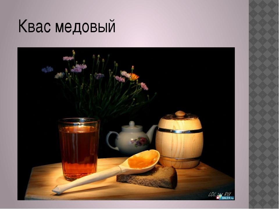 Квас медовый