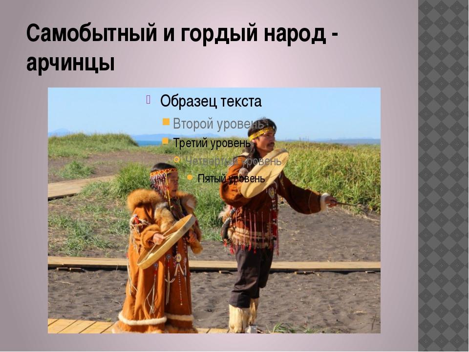 Самобытный и гордый народ - арчинцы