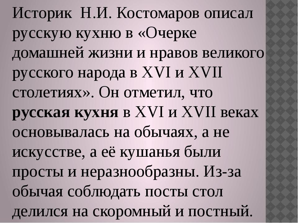 Историк Н.И. Костомаровописал русскую кухню в «Очерке домашней жизни и нрав...
