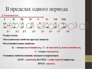 В пределах одного периода 2. Уменьшаются: I II III IV V VI VII VIII Li Be B C