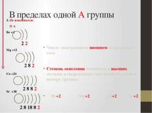 В пределах одной А группы 3. Не изменяются: II А Be +4 Mg +12 Ca +20 Sr +38 Ч