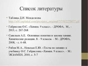 Список литературы Таблица Д.И. Менделеева http://s00.yaplakal.com/pics/pics_o