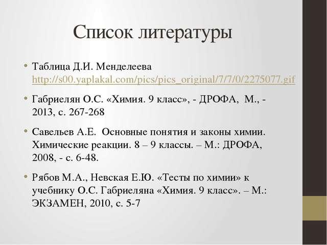 Список литературы Таблица Д.И. Менделеева http://s00.yaplakal.com/pics/pics_o...