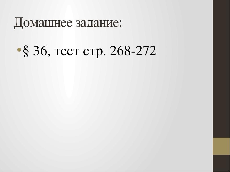 Домашнее задание: § 36, тест стр. 268-272