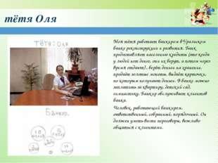 тётя Оля Моя тётя работает банкиром в Уральском банке реконструкции и развити