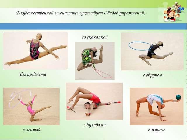 В художественной гимнастике существует 6 видов упражнений: без предмета со ск...