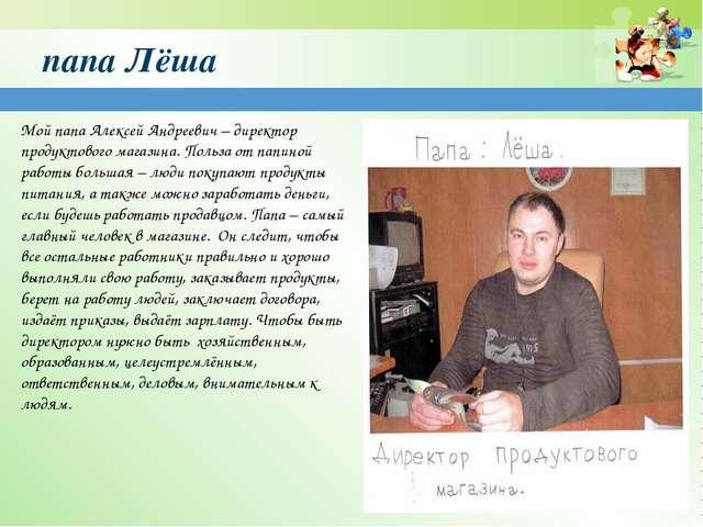 папа Лёша Мой папа Алексей Андреевич – директор продуктового магазина. Польза...