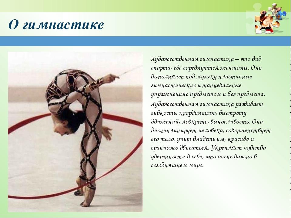 О гимнастике Художественная гимнастика – это вид спорта, где соревнуются женщ...