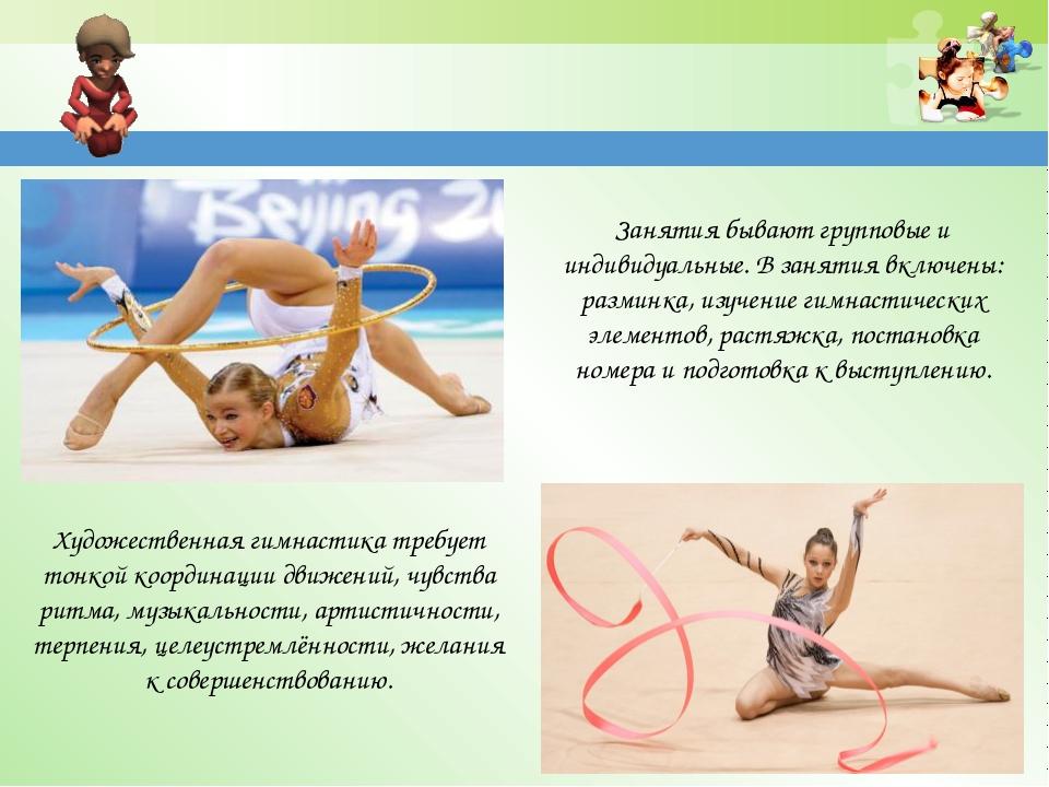 Художественная гимнастика требует тонкой координации движений, чувства ритма,...